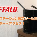バッファローの Wi-FI ルーター AirStation にブラウザからアクセスできなくなった場合の対処法