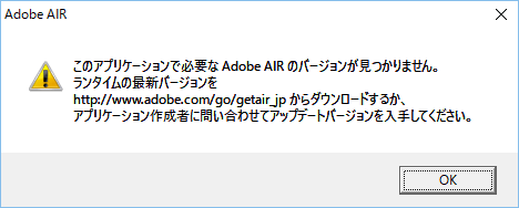 adobe-air-uninstall02