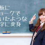 黒板にチョークで書いたような質感になる日本語のフリーフォント「たぬき油性マジック」