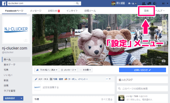 check-facebook-page-like-users01