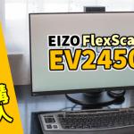 複数の入力端子、USB ハブ機能を備えた液晶モニター EIZO FlexScan EV2450