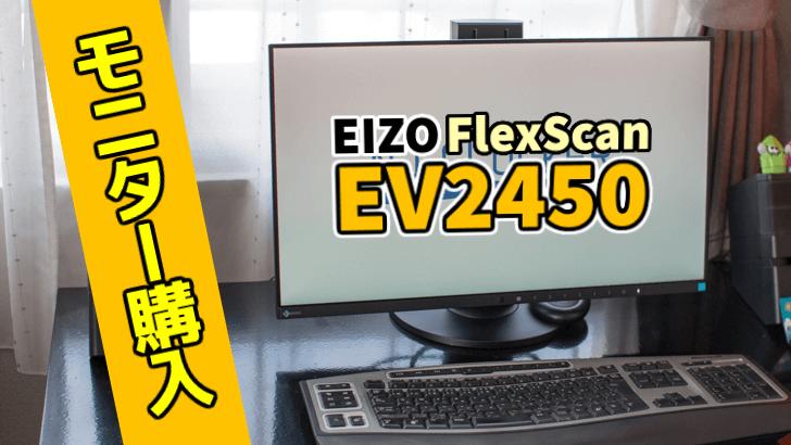 eizo-flexscan-ev2450-01