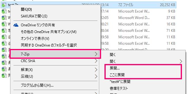 file-archiver-7-zip08