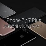 iPhone 7 / 7 Plus をお風呂の入浴中に使うことはできるのか