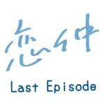 月9「恋仲」最終回、生放送で何があった?あかりが最後に選んだ相手、そしてドラマの外でオチが待っていた
