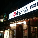 総本店のある京都で食べる天下一品の味はいかに?