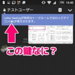 LINE のトーク画面に表示される鍵のロックアイコンは何?Letter Sealing とは?
