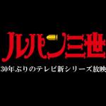 ルパン三世 2015 新シリーズの OP は新アレンジで映像としてもメチャメチャ格好良い
