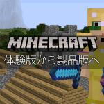 Minecraft で体験版から製品版へ移行する方法
