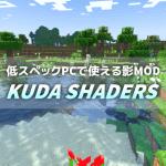 Minecraft 低スペックパソコンで使える影 MOD の代表格 KUDA SHADERS の導入方法