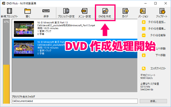 mp4-to-dvd-video-dvd-flick12