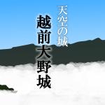 10月から天空の城シーズン突入、福井の「越前大野城」雲海の見頃と出現条件