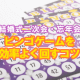 party-bingo-game01