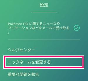 pokemon-go-update-033-02