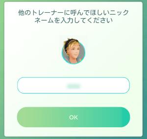 pokemon-go-update-033-04