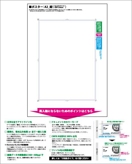 rakusuru-poster-print02png