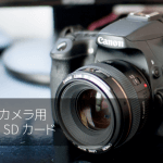 デジカメ用 SD カードの選び方から、おすすめ SD カードの紹介まで!転送速度は速いほうが良い!