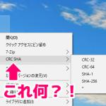 ファイルを右クリックすると表示される CRC SHA を消す方法