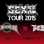 SEX冠ツアー2015ファイナル@赤坂BLITZ ライブレポート【後編】