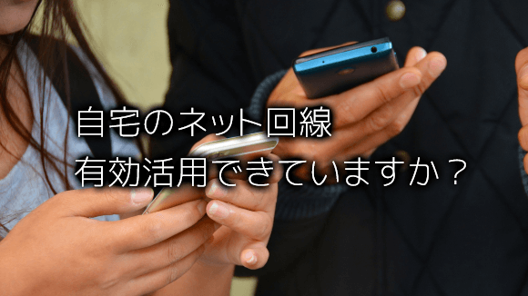 use-wi-fi-for-smartphone01