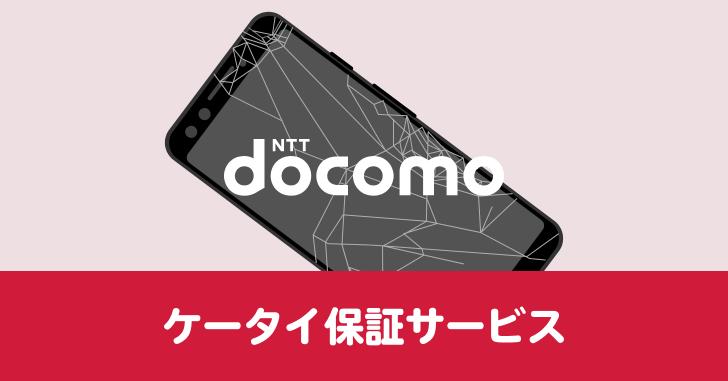 docomoケータイ補償サービス
