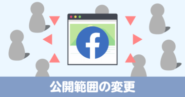 Android版Facebookの公開範囲を変更する方法