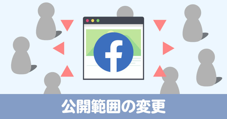 Facebook公開範囲の変更