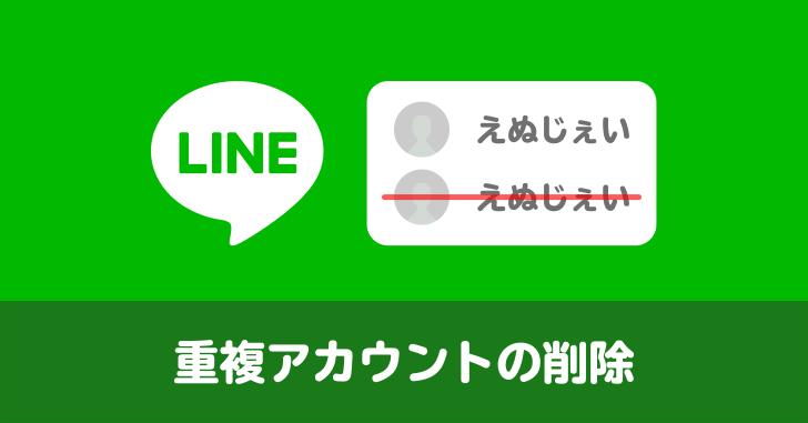 LINE アカウントが2つ表示されている場合に片方を削除する方法