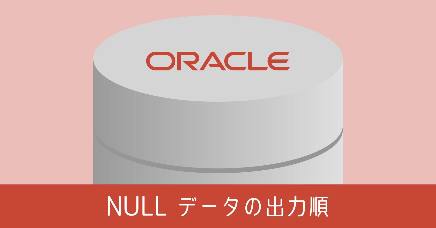 NULLデータの出力順
