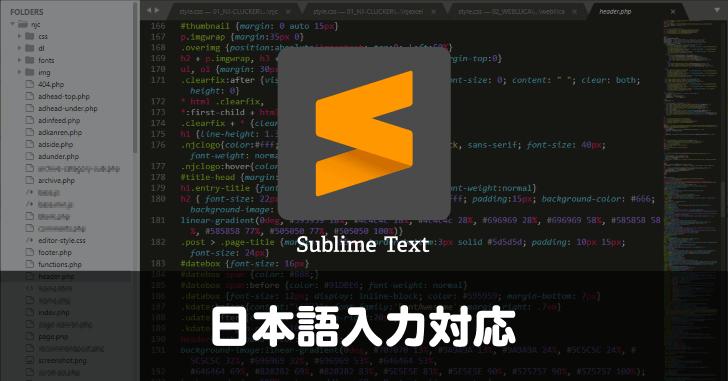 Sublime Text 日本語入力対応