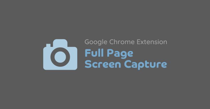 Chrome全画面キャプチャの拡張機能