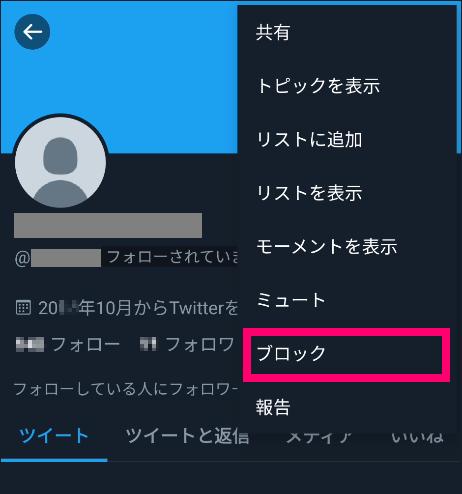 ユーザーをブロックする