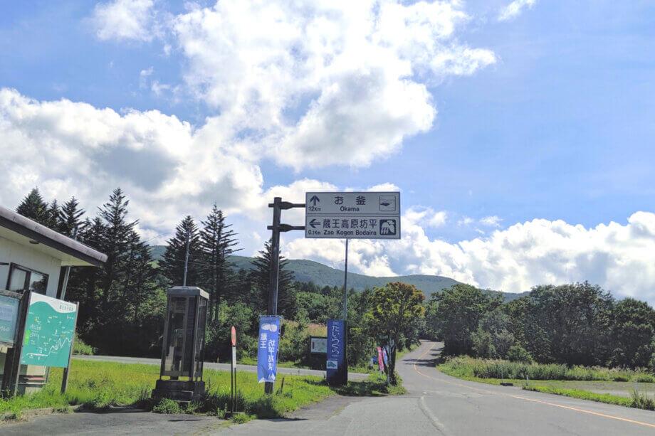 蔵王エコーライン上の道路案内標識