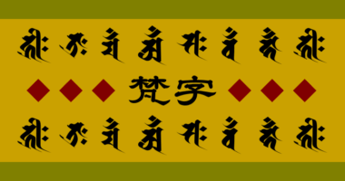 梵字 (サンスクリット) フォントは Ap梵字悉曇フォントがおすすめ