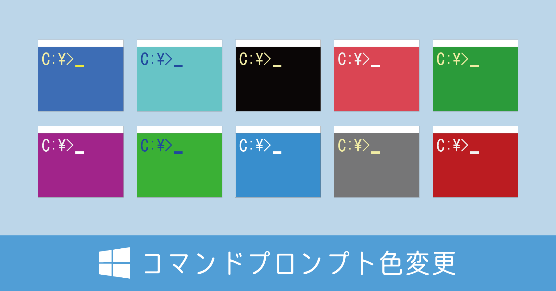 コマンドプロンプト カラー変更