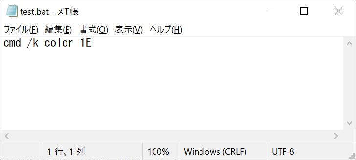 color 設定して cmd コマンドを発行する bat ファイル