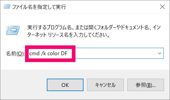 color 設定して cmd コマンドを発行