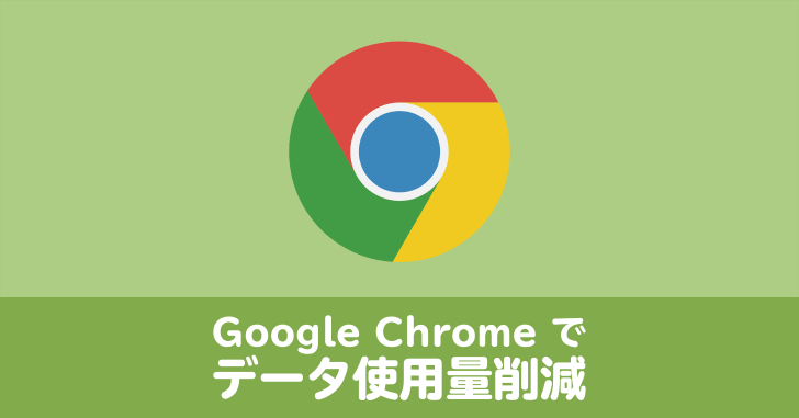 Google Chrome でデータ使用量を削減