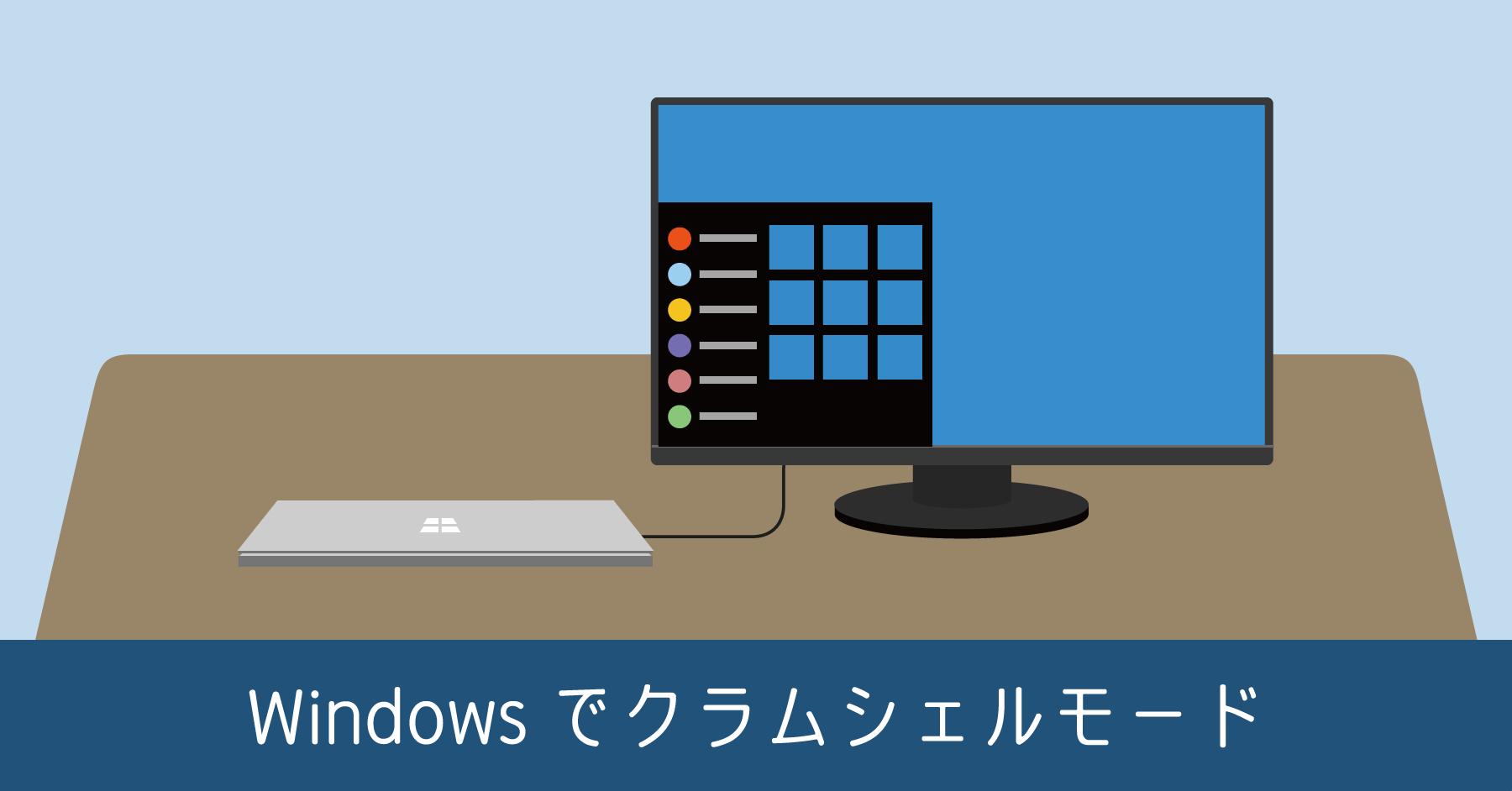Windows 10 ノートパソコンを閉じてもスリープさせない方法