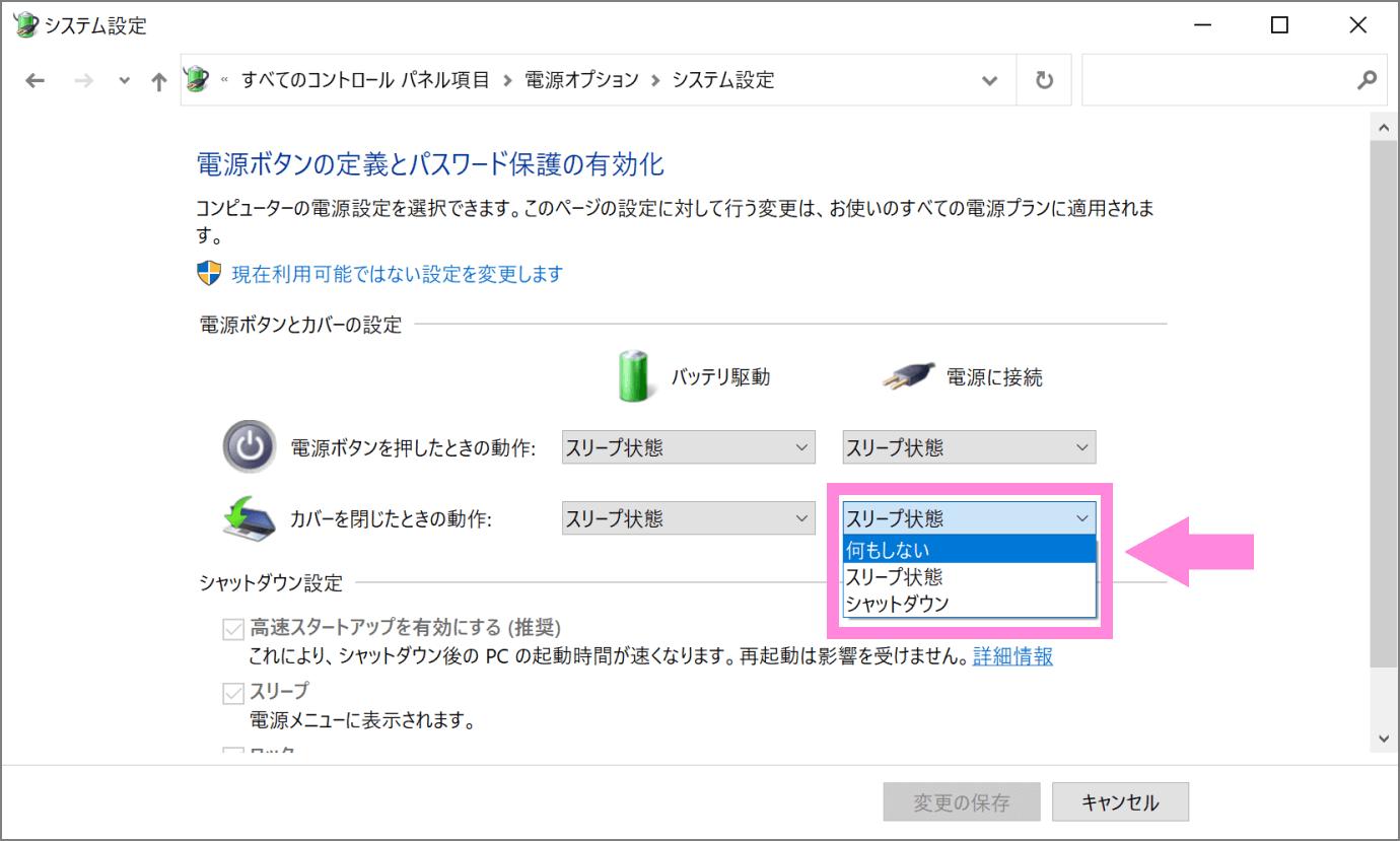 Windows スリープ させない