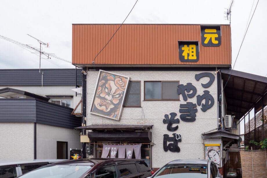 つゆやきそば元祖の妙高食堂