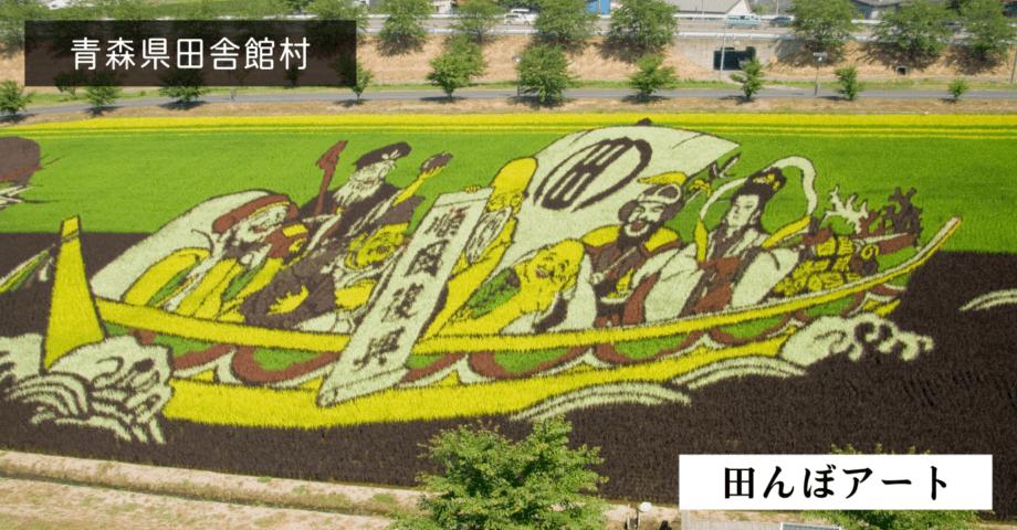 青森県田舎館村の田んぼアートを見たらB級グルメの黒石つゆ焼きそばも食べよう!