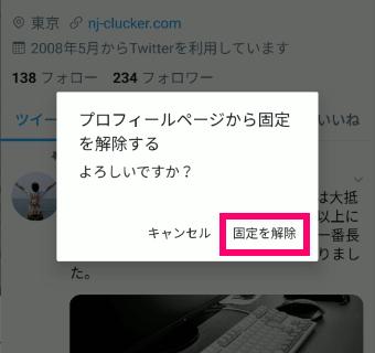 固定ツイートの解除確認