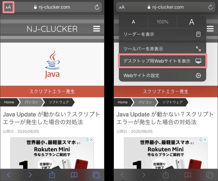 Safari でデスクトップ用Webサイトを表示する手順
