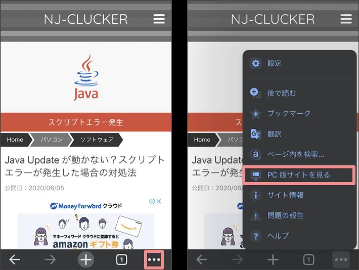 iOS 版 Chrome で PC 版サイトを表示する方法