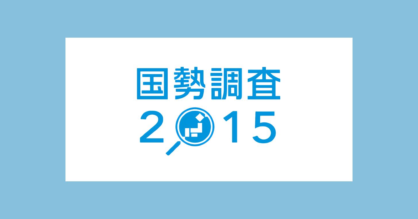 国勢調査2015