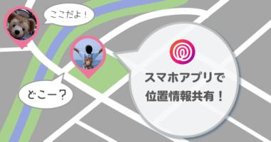 友達や家族の位置情報を共有するスマホアプリの紹介
