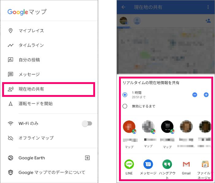 Googleマップで現在地を共有
