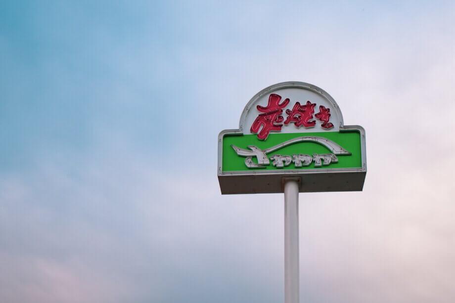 静岡グルメ県内限定レストラン「さわやか」