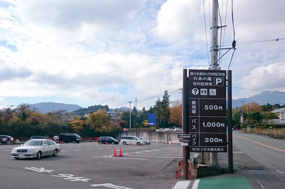 白糸の滝 有料駐車場